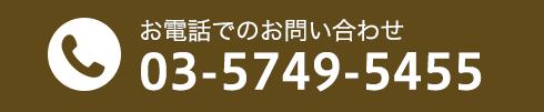 0357495455